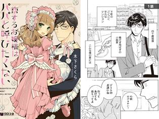 『魔探偵ロキ』シリーズの木下さくらさん最新作! コミックス『恋するお嬢様はパパと呼びたくない』9月21日発売 複製原画展示イベントもあり