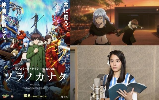 広瀬アリス:モンスト映画『ソラノカナタ』インタビュー