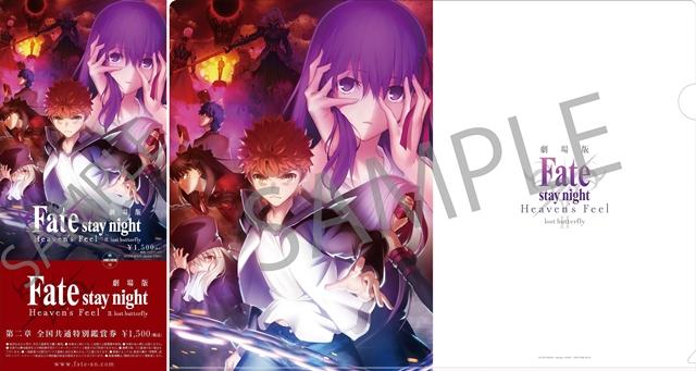 「Fate/stay night [HF」第2章、第2弾特典付き前売券が発売決定