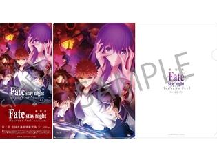 劇場版「Fate/stay night [Heaven's Feel]」第2章、第2弾特典付き前売券が10月6日発売決定!
