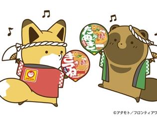 『タヌキとキツネ』東洋水産&セブン-イレブンキャンペーンで「赤いきつねと緑のたぬき」コラボレーションが決定! 限定ショートアニメも無料配信決定!