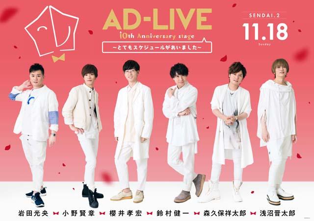 「AD-LIVE」の過去公演が2019年1月20日(日)19時よりTOKYO MX/BS11にて初放送決定!-31