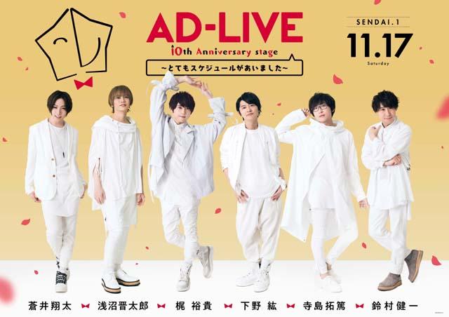 「AD-LIVE」の過去公演が2019年1月20日(日)19時よりTOKYO MX/BS11にて初放送決定!-30