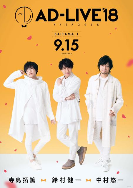 「AD-LIVE」の過去公演が2019年1月20日(日)19時よりTOKYO MX/BS11にて初放送決定!-22