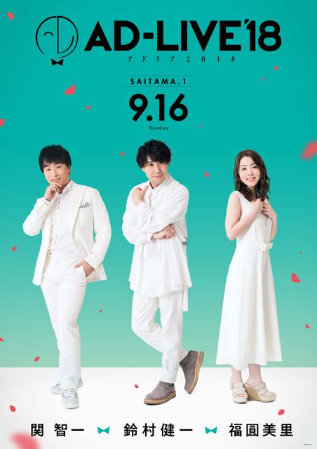 「AD-LIVE」の過去公演が2019年1月20日(日)19時よりTOKYO MX/BS11にて初放送決定!-23