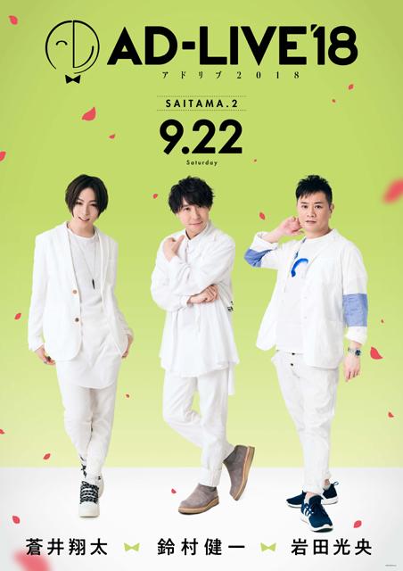 「AD-LIVE」の過去公演が2019年1月20日(日)19時よりTOKYO MX/BS11にて初放送決定!-24