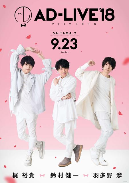 「AD-LIVE」の過去公演が2019年1月20日(日)19時よりTOKYO MX/BS11にて初放送決定!-25