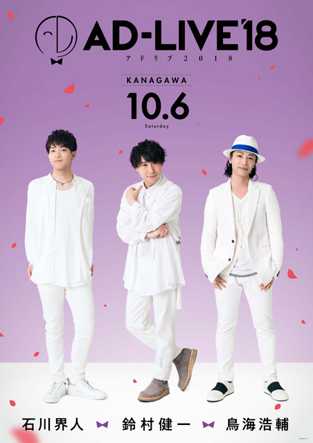 「AD-LIVE」の過去公演が2019年1月20日(日)19時よりTOKYO MX/BS11にて初放送決定!-26