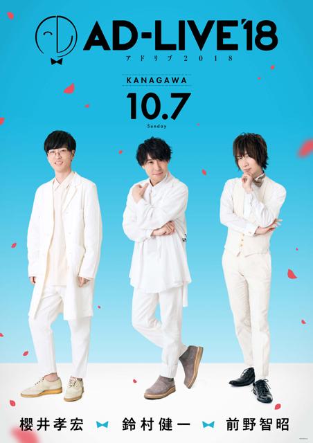 「AD-LIVE」の過去公演が2019年1月20日(日)19時よりTOKYO MX/BS11にて初放送決定!-27