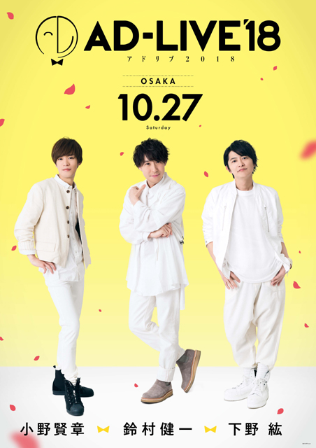 「AD-LIVE」の過去公演が2019年1月20日(日)19時よりTOKYO MX/BS11にて初放送決定!-28