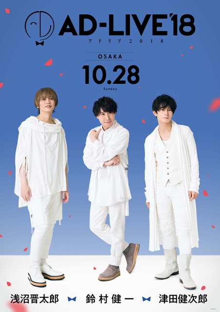 「AD-LIVE」の過去公演が2019年1月20日(日)19時よりTOKYO MX/BS11にて初放送決定!-29