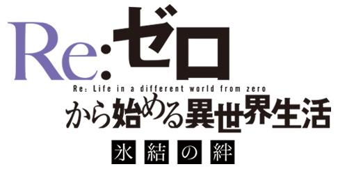 『リゼロ』新作OVA第2弾が制作決定!