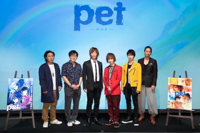 谷山紀章&小野友樹登壇 『pet』プロジェクト発表会オフィシャルレポ