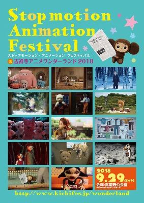 「ストップモーション・アニメーション フェスティバル」9月29日開催