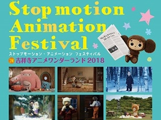 『チェブラーシカ』『ちえりとチェリー』などを一気に見られる!「ストップモーション・アニメーション フェスティバル」9月29日開催!