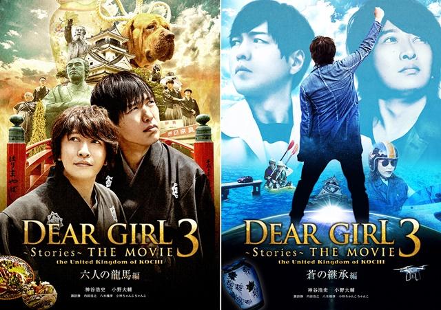 『DGS』劇場版ラジオBD&DVD第3弾が発売決定