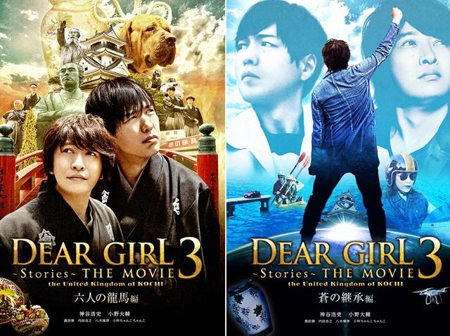 『神谷浩史・小野大輔の Dear Girl~Stories~』劇場版ラジオ第3弾のBlue-ray&DVDが発売決定!