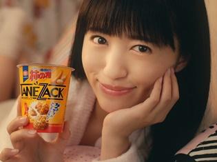 声優・逢田梨香子さんがもこもこパジャマ姿登場! 新発売「亀田の柿の種 タネザック」WebCMが公開!