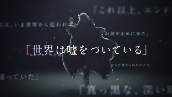 『ワングラ』ゲームの詳細と謎がつまった新PVを公開