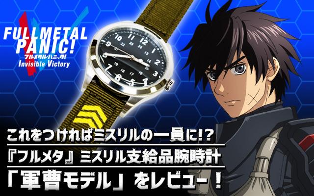 『フルメタ』ミスリル支給品腕時計「軍曹モデル」をレビュー