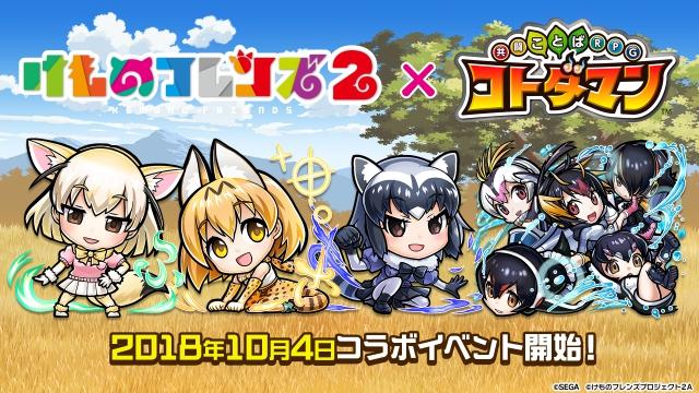 『共闘ことば RPG コトダマン』×『けもフレ2』のコラボ開催