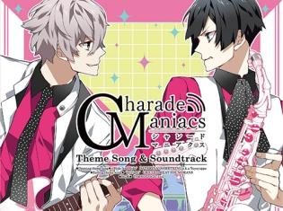 オトメイトゲーム『CharadeManiacs(シャレードマニアクス)』の主題歌&サントラCDが発売決定!
