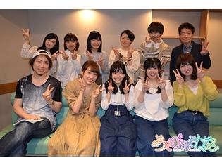 『あそびあそばせ』木野日菜さん・長江里加さん・小原好美さんより、放送終了キャストコメント到着! 演じてきた3ヶ月は彼女たちにとって……