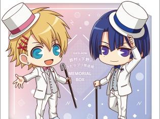 「鈴村&下野のうた☆プリ放送局」MEMORIAL BOXが本日発売! 初の公開収録イベントのチケット申込みもスタート!