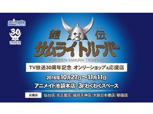 伝説のアニメ『鎧伝 サムライトルーパー』TV放送30周年記念オンリーショップ&応援店がアニメイトにて開催!