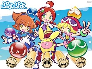 国民的アクションパズルゲーム『ぷよぷよ』シリーズの痛印が、 痛印堂で発売決定!