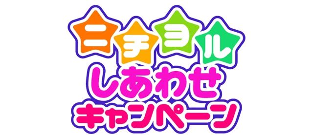 『BORUTO-ボルト-』と『ポケモン』、テレ東「ニチヨル」プロジェクト始動! データ放送キャンペーンも実施-2