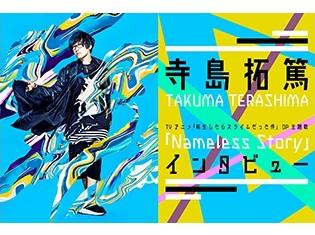 寺島拓篤さんインタビュー|愛読している『転生したらスライムだった件』と全曲作詞したOP曲「Nameless Story」への想いとは?
