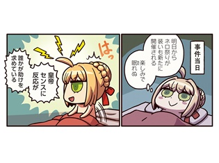 『ますますマンガで分かる!Fate/Grand Order』第61話「親愛なる隣人」更新! イベント前夜の、ネロの皇帝センスが呼応する……
