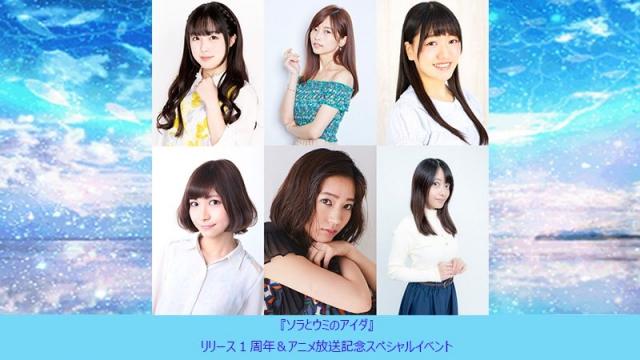 『ソラウミ』リリース1周年&アニメ放送記念SPイベント開催