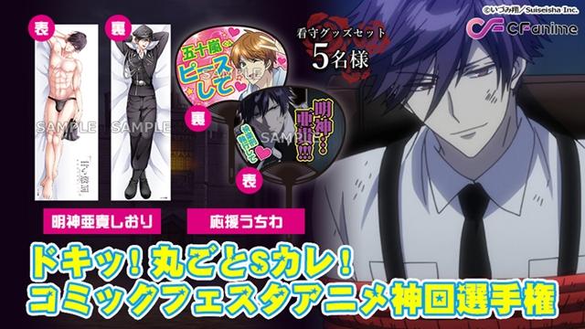 ComicFestaアニメ「神回選手権」9/30は『看守』第5話を放送