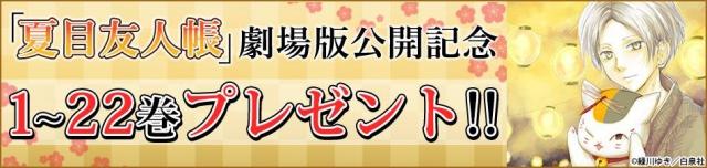 『夏目友人帳』電子書籍全巻セットが当たるキャンペーン開催