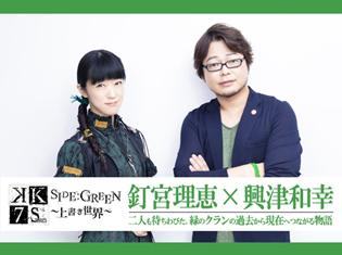 劇場アニメーション『K SEVEN STORIES Episode3 SIDE:GREEN~上書き世界~』インタビュー|興津和幸さん&釘宮理恵さんも待ちわびた、緑のクランの過去から現在へつながる物語
