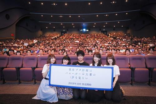 石川界人、瀬戸麻沙美、東山奈央らが『青ブタ』先行上映会で見どころを語る