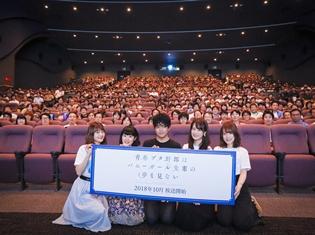 石川界人さん、瀬戸麻沙美さん、東山奈央さんら声優陣が『青春ブタ野郎はバニーガール先輩の夢を見ない』先行上映会でその見どころを語る!