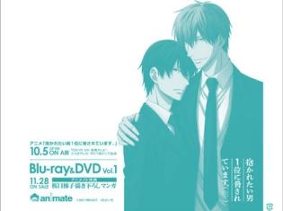 秋アニメ『抱かれたい男1位に脅されています。』BD&DVDが11/28より順次発売!桜日梯子描き下ろし漫画ブックレット>などアニメイト特典が満載♪