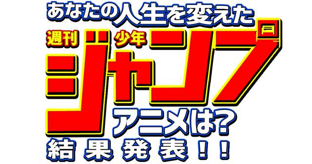 あなたの人生を変えた週刊少年ジャンプアニメは? アンケート結果発表!