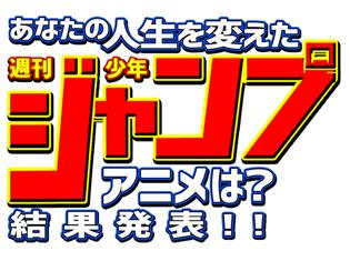 『銀魂』『ONE PIECE』『ドラゴンボール』『ナルト』……! あなたの人生を変えた週刊少年ジャンプアニメは? アンケート結果発表!