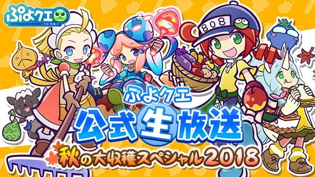 『ぷよクエ』公式生放送が10月13日より配信
