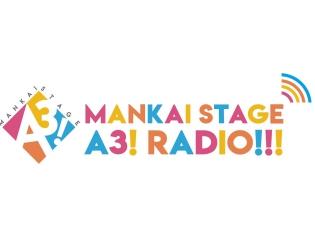 MANKAI STAGE『A3!』初の冠番組 「MANKAI STAGE『A3!』ラジオ」が放送決定! 人気俳優が週替わりで登場