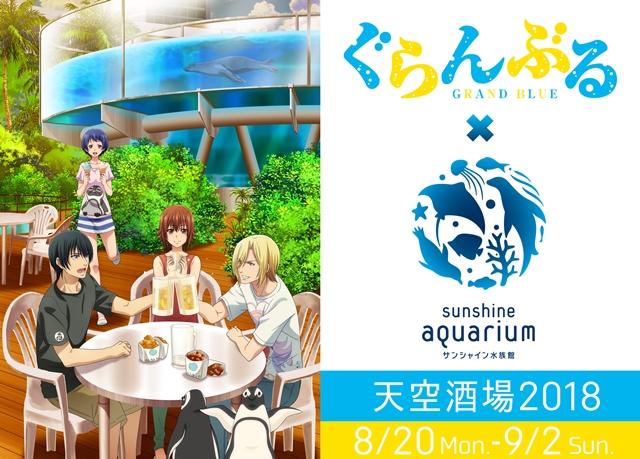 『ぐらんぶる』サンシャイン水族館キャスト登壇イベントレポ