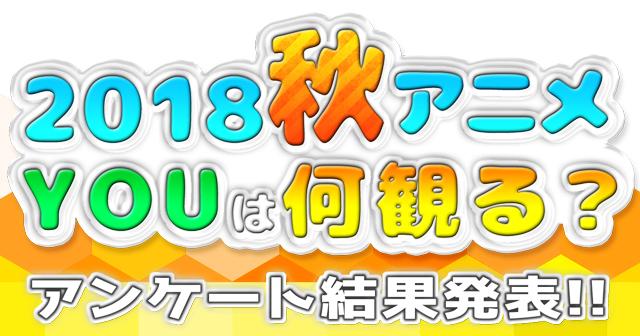 2018秋アニメランキングを全体&男女別で発表!