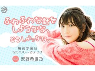 声優・安野希世乃さん、初の単独レギュラーラジオ番組が、10月3日よりFMヨコハマで放送スタート! 1st LIVEツアーの追加公演も決定