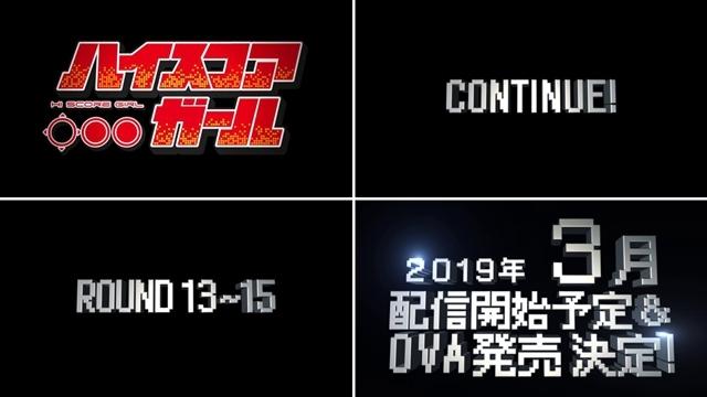 『ハイスコアガール』TVアニメの続きがにOVA発売&配信決定!