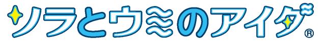 『ソラとウミのアイダ』第4話より先行場面カット公開! 『RadiPrism』公録に村上波乃役・立花理香さんがゲスト出演-2