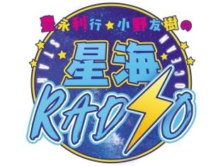 Webラジオ『豊永利行・小野友樹の星海RADIO』が2018年10月よりスタート!『スターオーシャン:アナムネシス』の情報や声優陣のトークをお届け